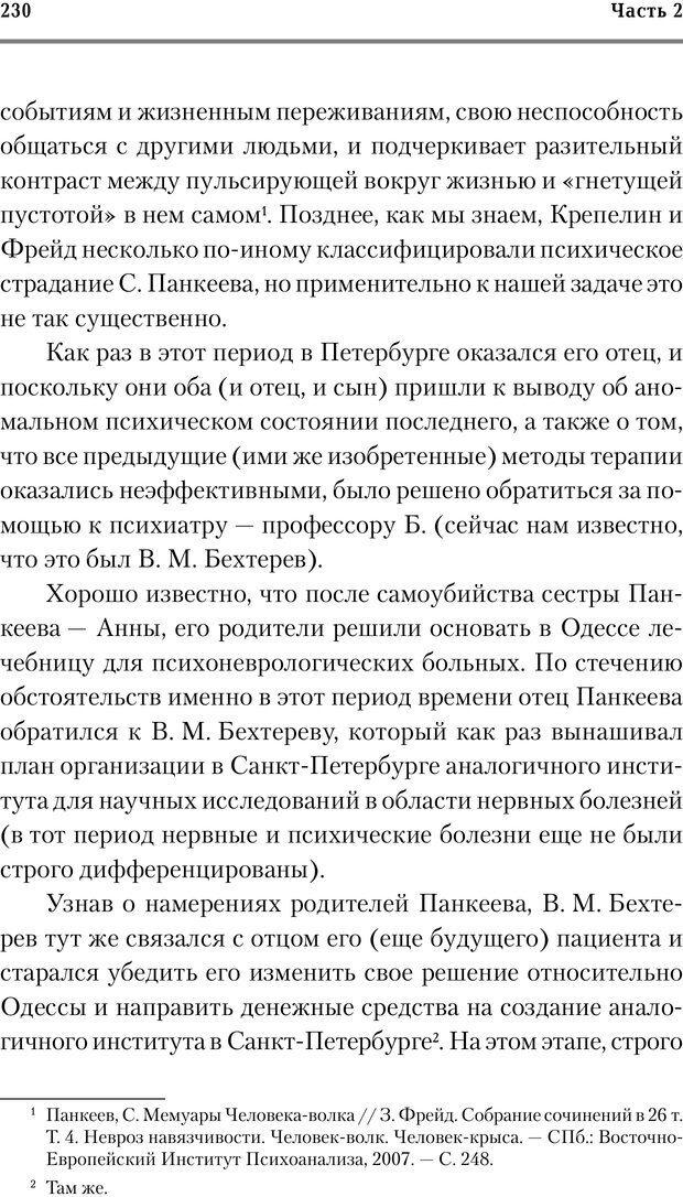 PDF. Трудности и типичные ошибки начала терапии. Решетников М. М. Страница 225. Читать онлайн
