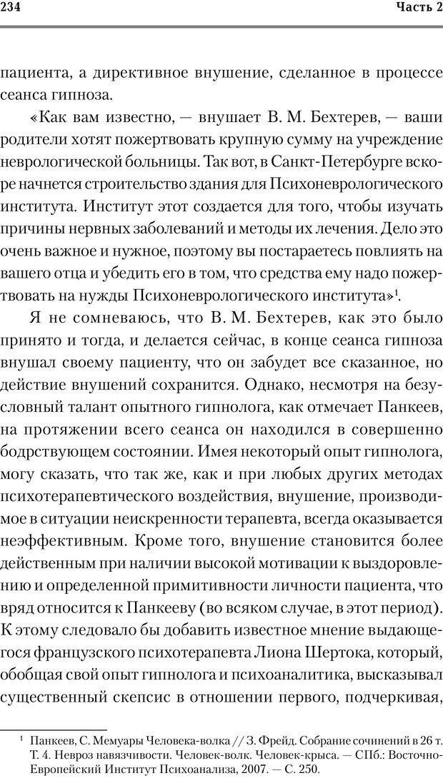 PDF. Трудности и типичные ошибки начала терапии. Решетников М. М. Страница 229. Читать онлайн