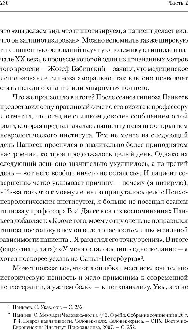 PDF. Трудности и типичные ошибки начала терапии. Решетников М. М. Страница 231. Читать онлайн
