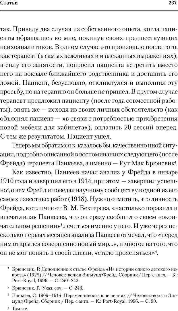 PDF. Трудности и типичные ошибки начала терапии. Решетников М. М. Страница 232. Читать онлайн