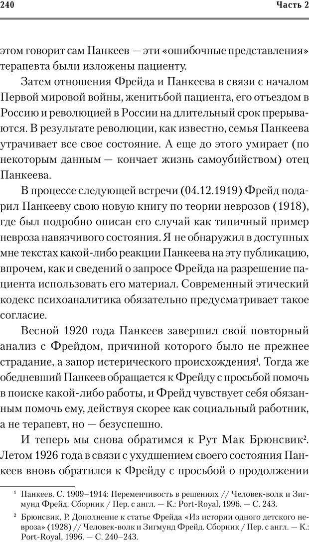 PDF. Трудности и типичные ошибки начала терапии. Решетников М. М. Страница 235. Читать онлайн