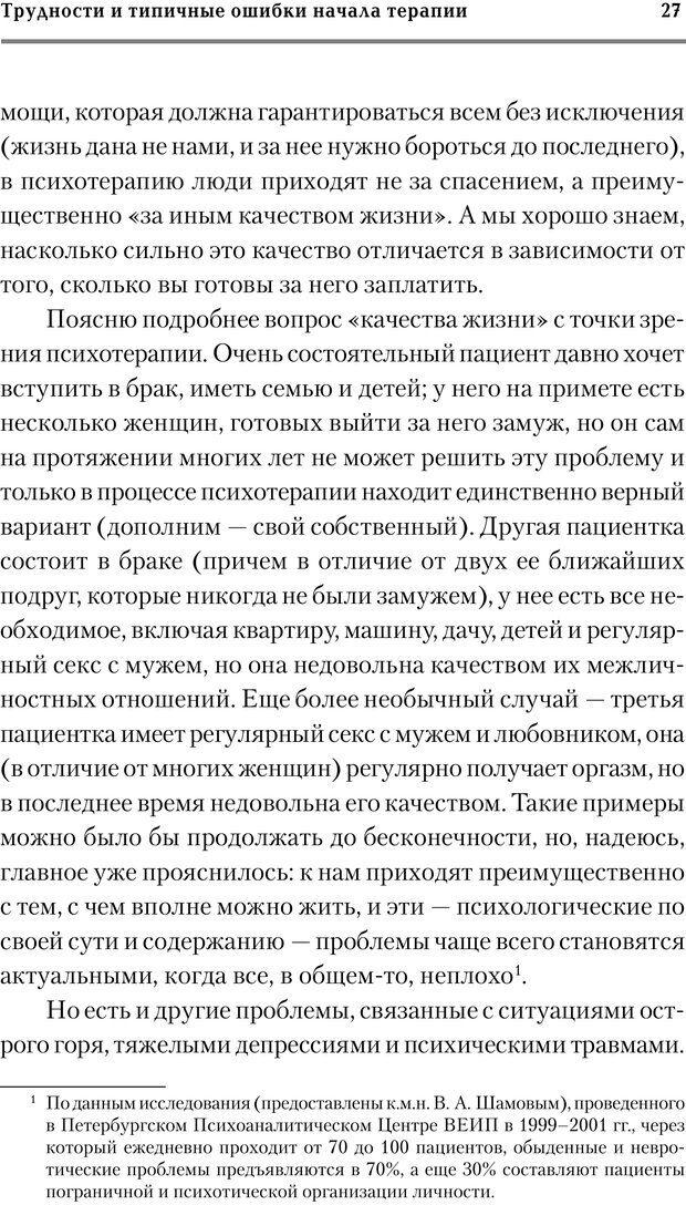 PDF. Трудности и типичные ошибки начала терапии. Решетников М. М. Страница 24. Читать онлайн