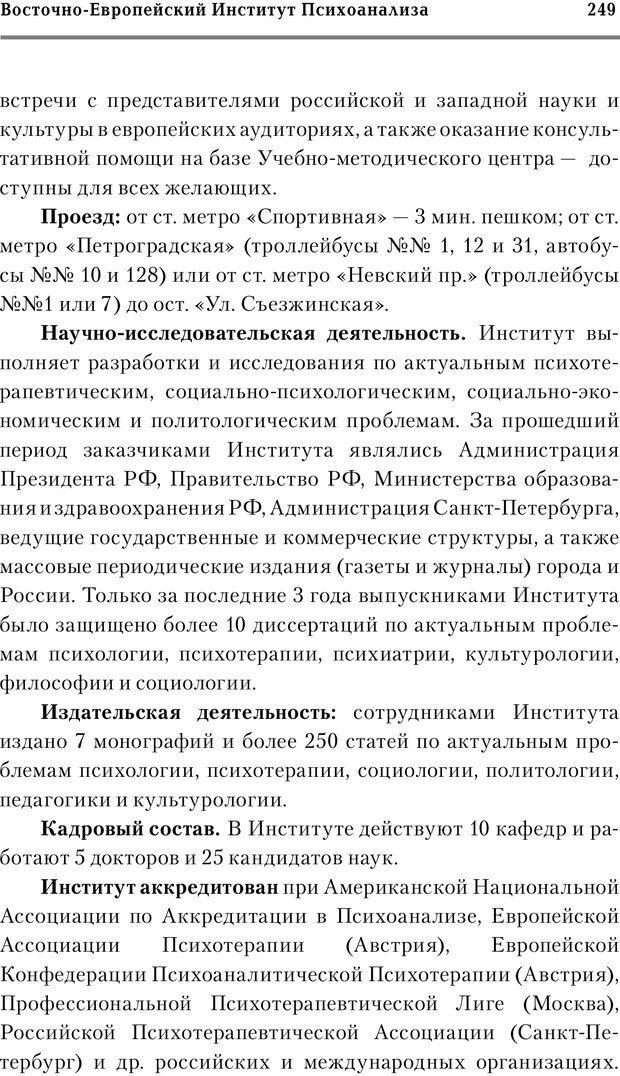PDF. Трудности и типичные ошибки начала терапии. Решетников М. М. Страница 243. Читать онлайн