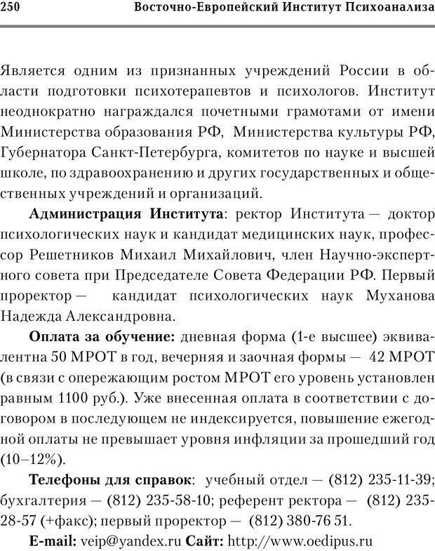 PDF. Трудности и типичные ошибки начала терапии. Решетников М. М. Страница 244. Читать онлайн