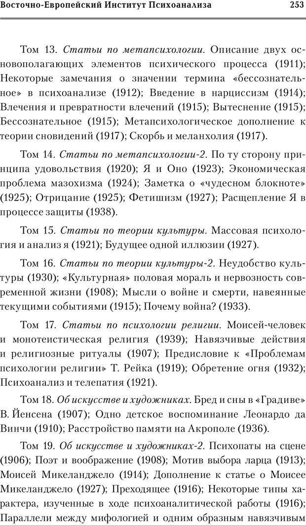 PDF. Трудности и типичные ошибки начала терапии. Решетников М. М. Страница 247. Читать онлайн