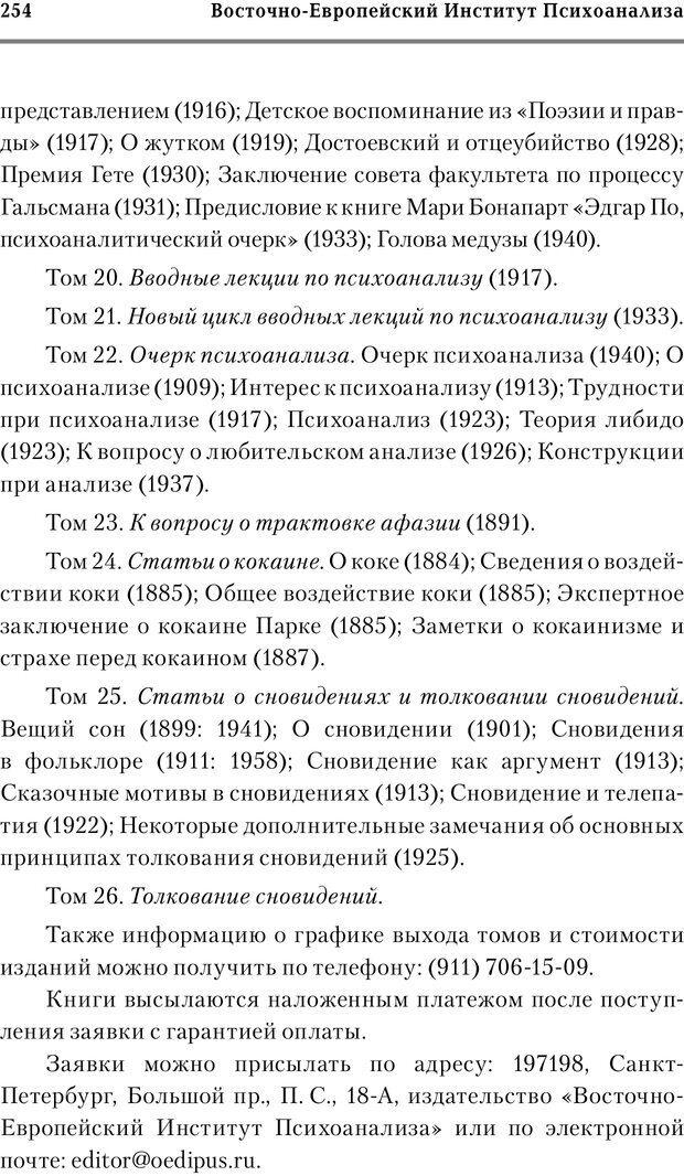 PDF. Трудности и типичные ошибки начала терапии. Решетников М. М. Страница 248. Читать онлайн