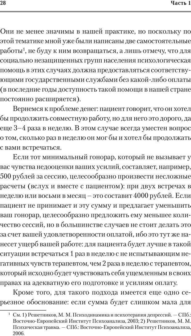 PDF. Трудности и типичные ошибки начала терапии. Решетников М. М. Страница 25. Читать онлайн