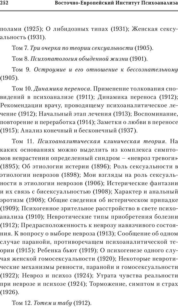 PDF. Трудности и типичные ошибки начала терапии. Решетников М. М. Страница 251. Читать онлайн