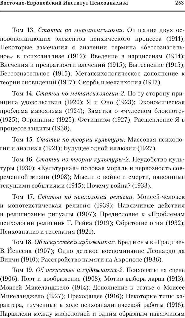PDF. Трудности и типичные ошибки начала терапии. Решетников М. М. Страница 252. Читать онлайн