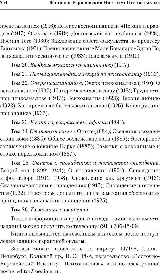 PDF. Трудности и типичные ошибки начала терапии. Решетников М. М. Страница 253. Читать онлайн