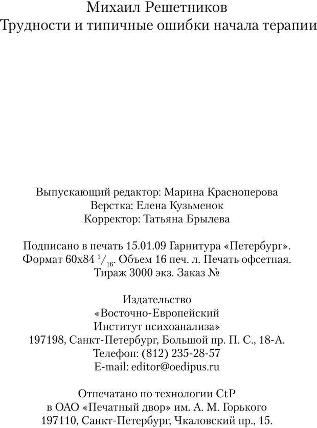 PDF. Трудности и типичные ошибки начала терапии. Решетников М. М. Страница 255. Читать онлайн