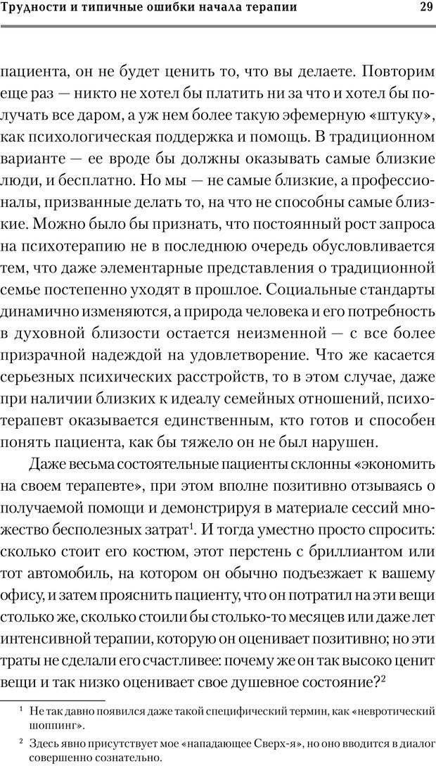 PDF. Трудности и типичные ошибки начала терапии. Решетников М. М. Страница 26. Читать онлайн