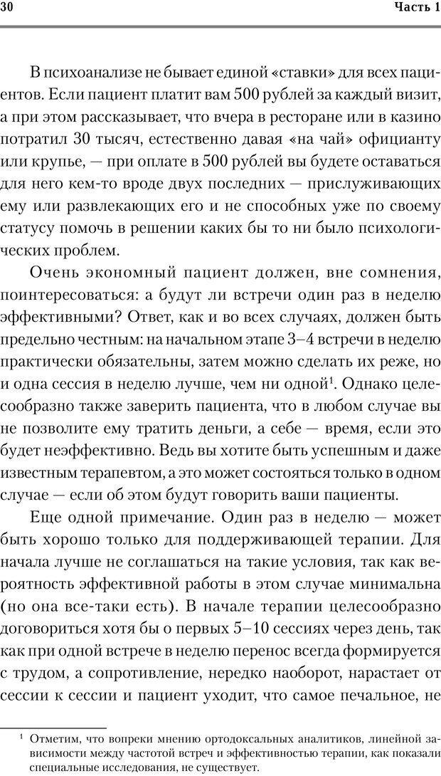 PDF. Трудности и типичные ошибки начала терапии. Решетников М. М. Страница 27. Читать онлайн