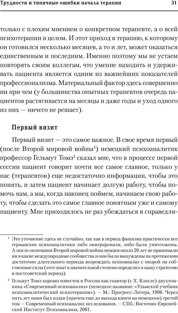 PDF. Трудности и типичные ошибки начала терапии. Решетников М. М. Страница 28. Читать онлайн