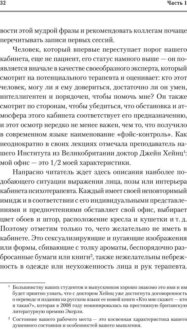 PDF. Трудности и типичные ошибки начала терапии. Решетников М. М. Страница 29. Читать онлайн