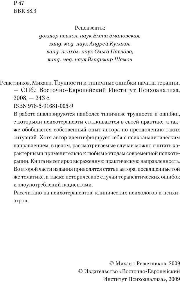 PDF. Трудности и типичные ошибки начала терапии. Решетников М. М. Страница 3. Читать онлайн