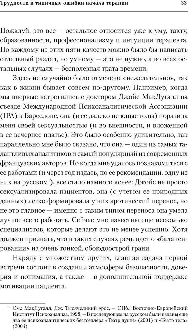 PDF. Трудности и типичные ошибки начала терапии. Решетников М. М. Страница 30. Читать онлайн