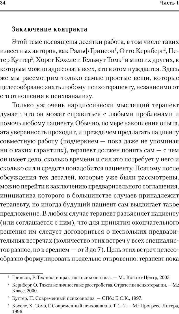 PDF. Трудности и типичные ошибки начала терапии. Решетников М. М. Страница 31. Читать онлайн