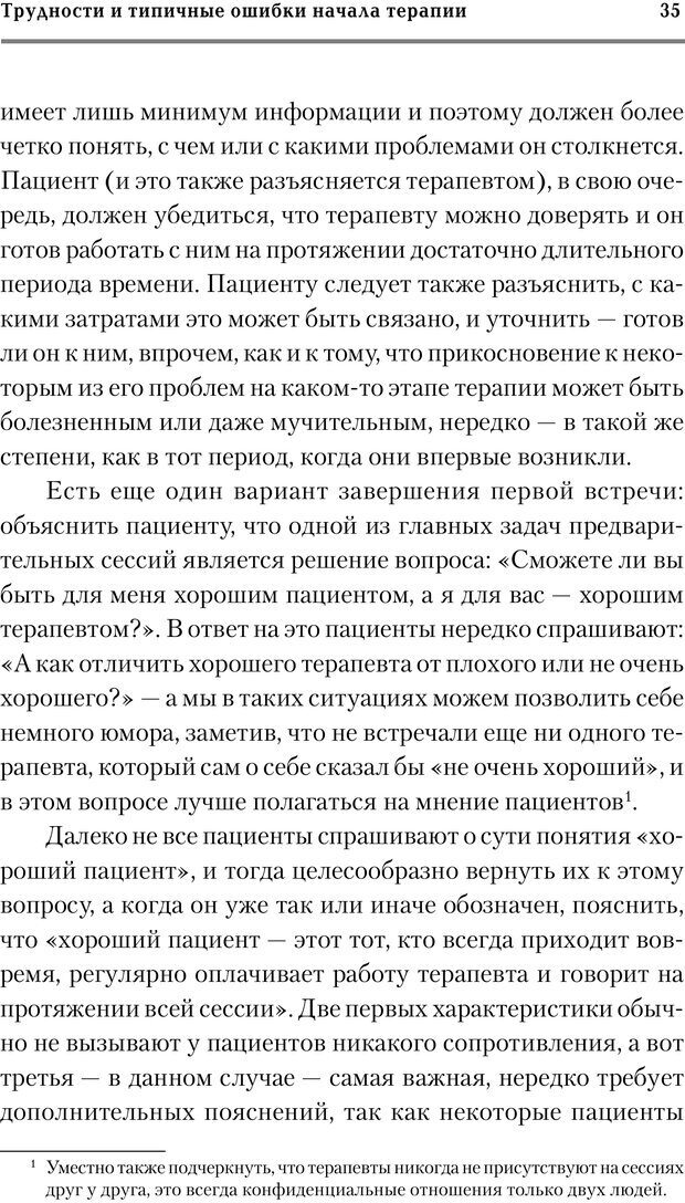 PDF. Трудности и типичные ошибки начала терапии. Решетников М. М. Страница 32. Читать онлайн