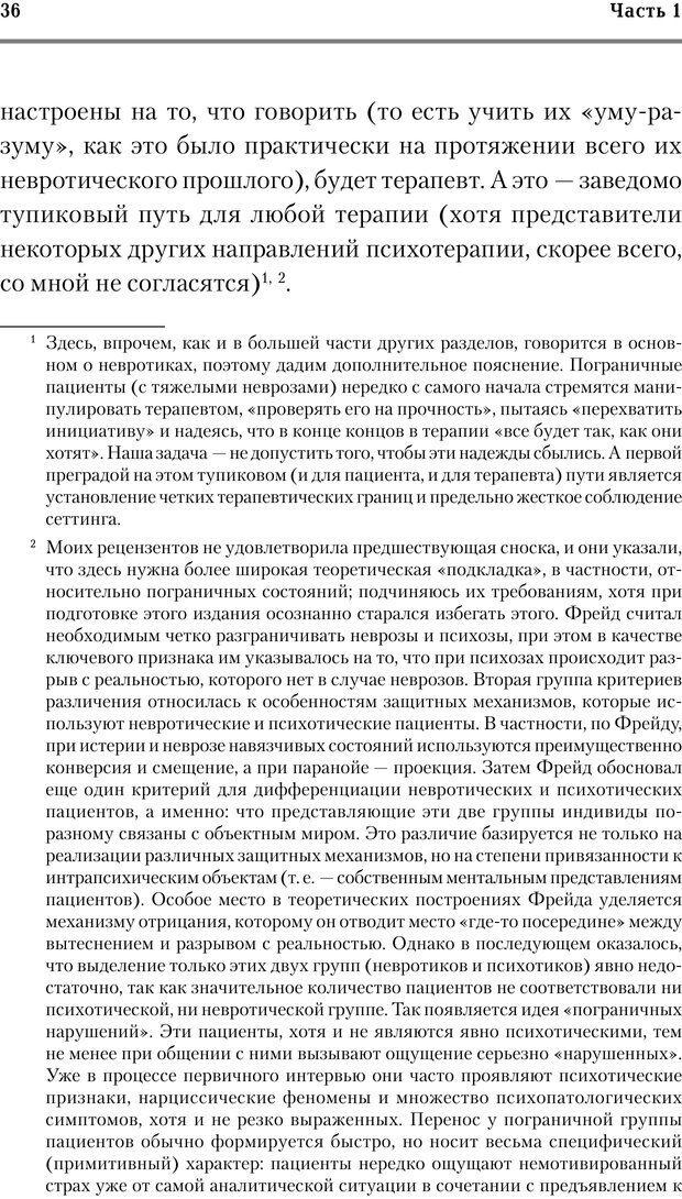 PDF. Трудности и типичные ошибки начала терапии. Решетников М. М. Страница 33. Читать онлайн