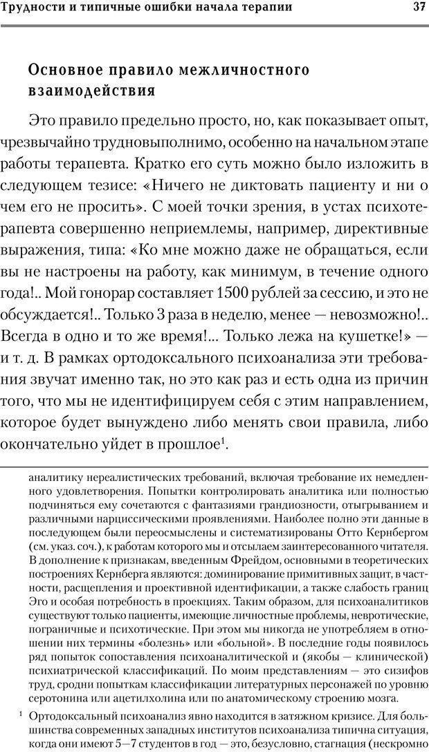 PDF. Трудности и типичные ошибки начала терапии. Решетников М. М. Страница 34. Читать онлайн