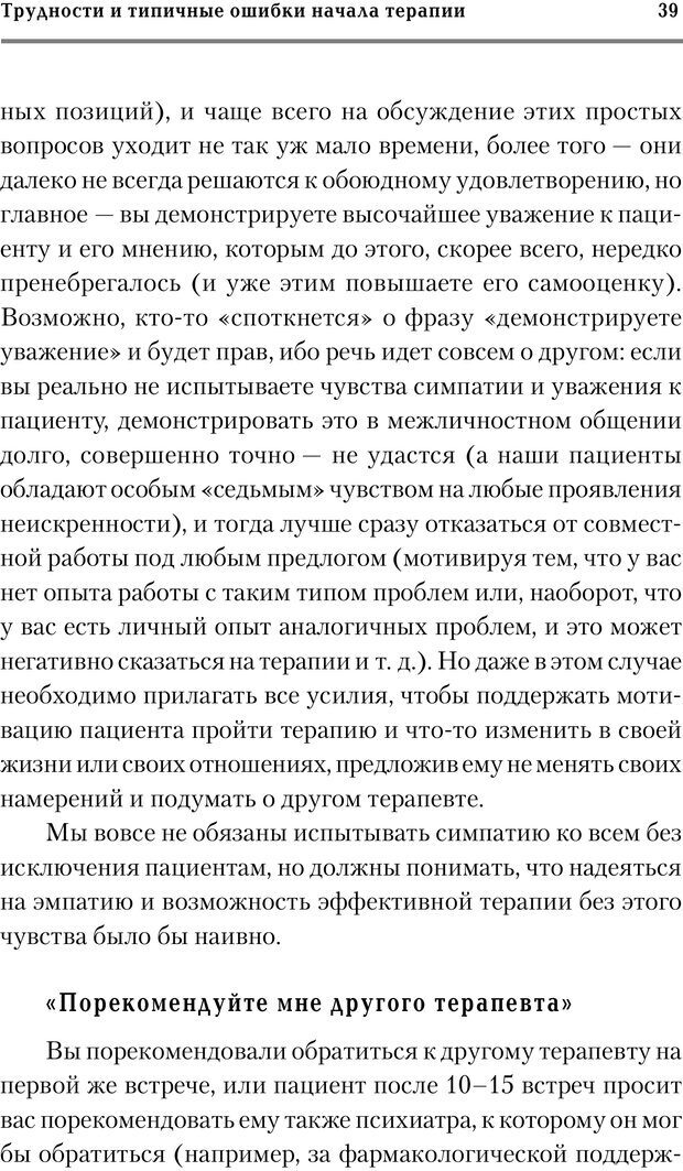 PDF. Трудности и типичные ошибки начала терапии. Решетников М. М. Страница 36. Читать онлайн
