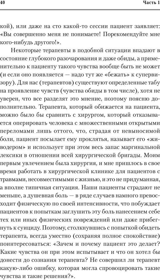 PDF. Трудности и типичные ошибки начала терапии. Решетников М. М. Страница 37. Читать онлайн