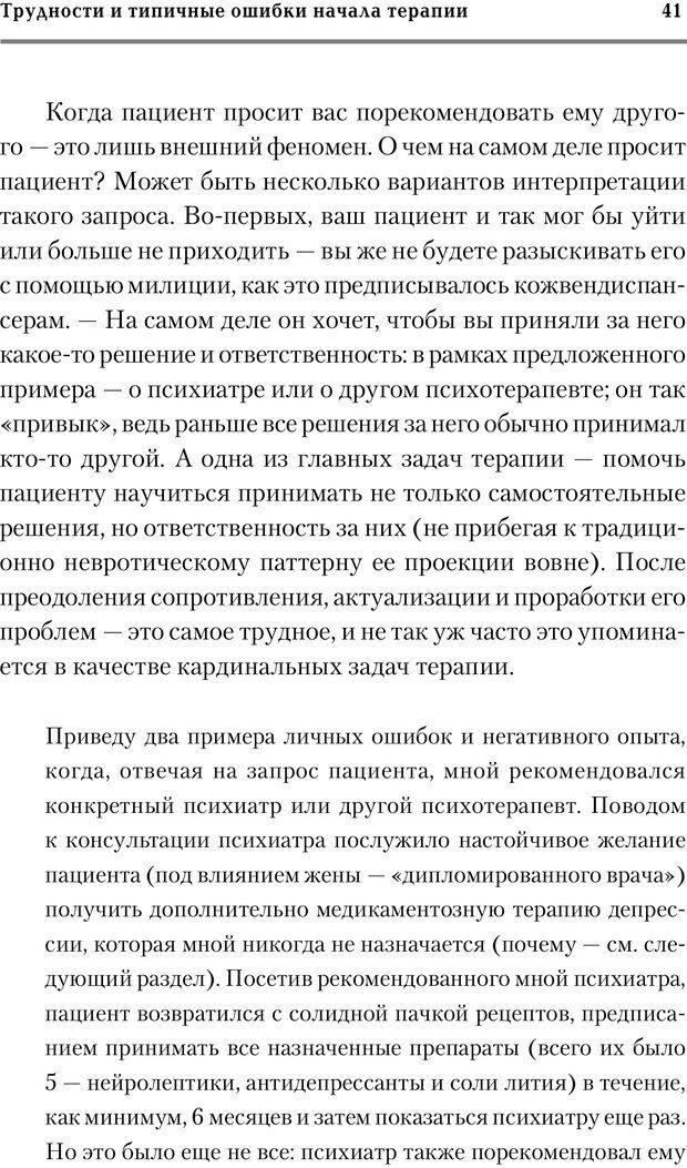 PDF. Трудности и типичные ошибки начала терапии. Решетников М. М. Страница 38. Читать онлайн