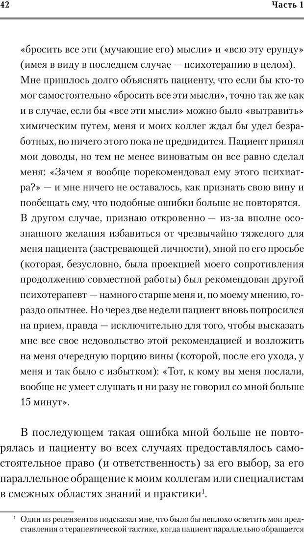PDF. Трудности и типичные ошибки начала терапии. Решетников М. М. Страница 39. Читать онлайн