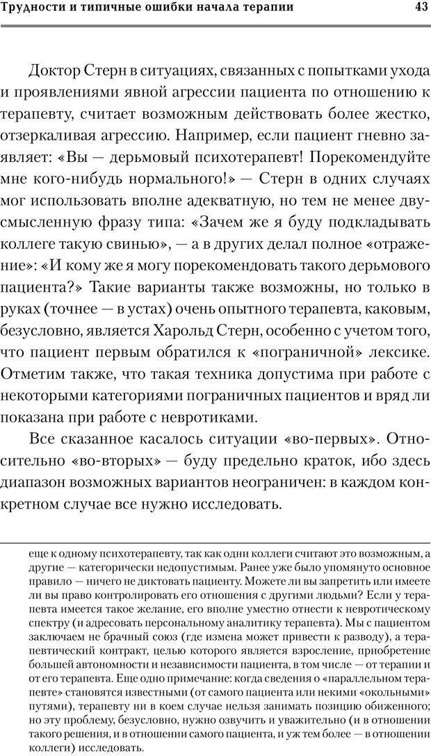 PDF. Трудности и типичные ошибки начала терапии. Решетников М. М. Страница 40. Читать онлайн
