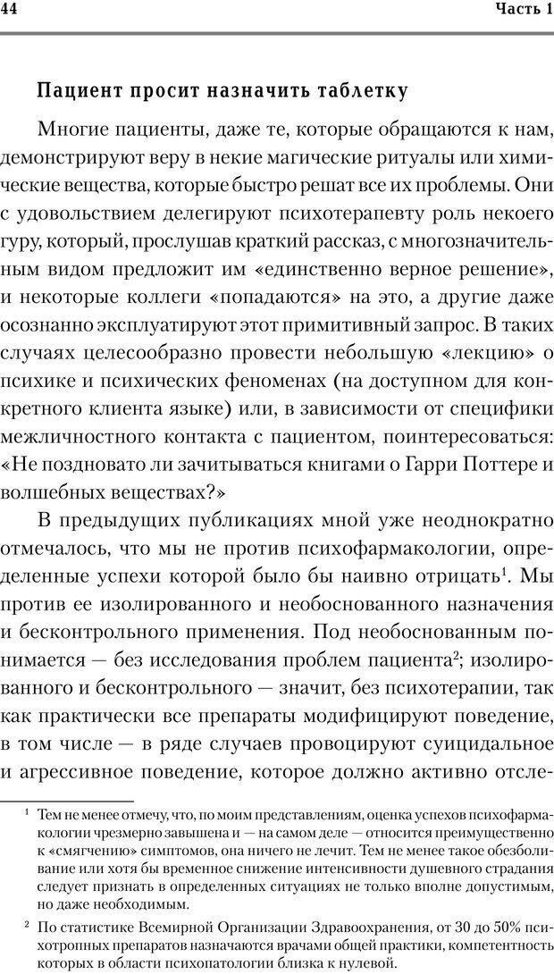 PDF. Трудности и типичные ошибки начала терапии. Решетников М. М. Страница 41. Читать онлайн