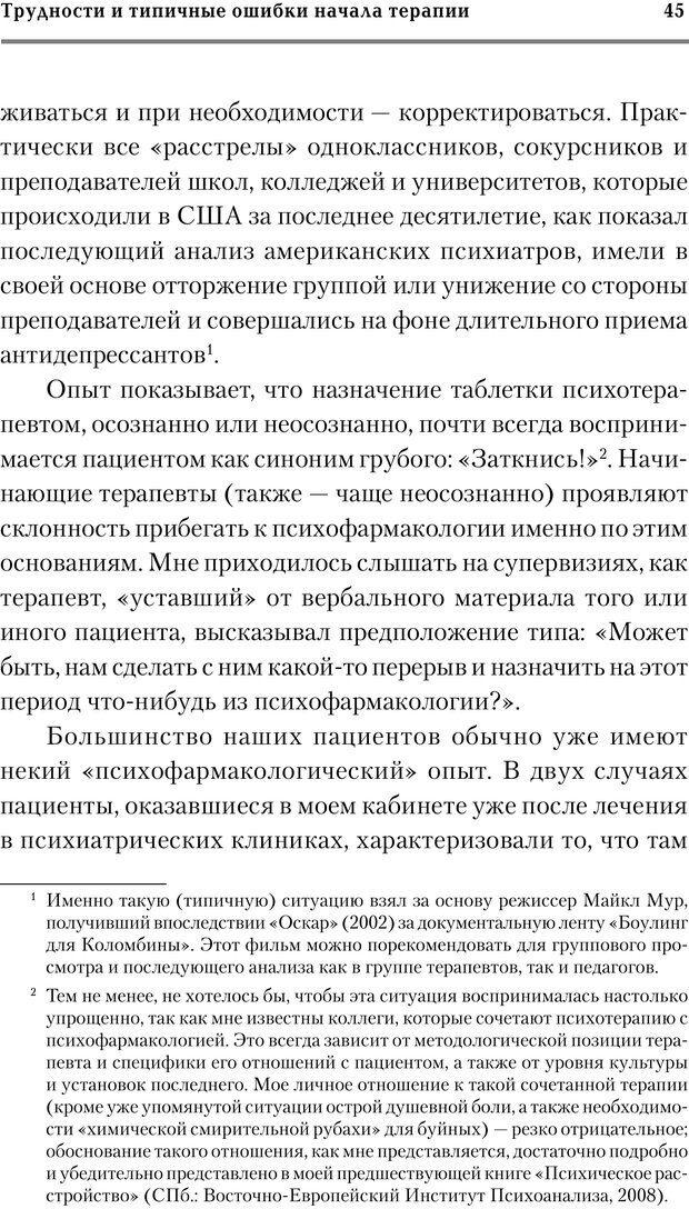 PDF. Трудности и типичные ошибки начала терапии. Решетников М. М. Страница 42. Читать онлайн