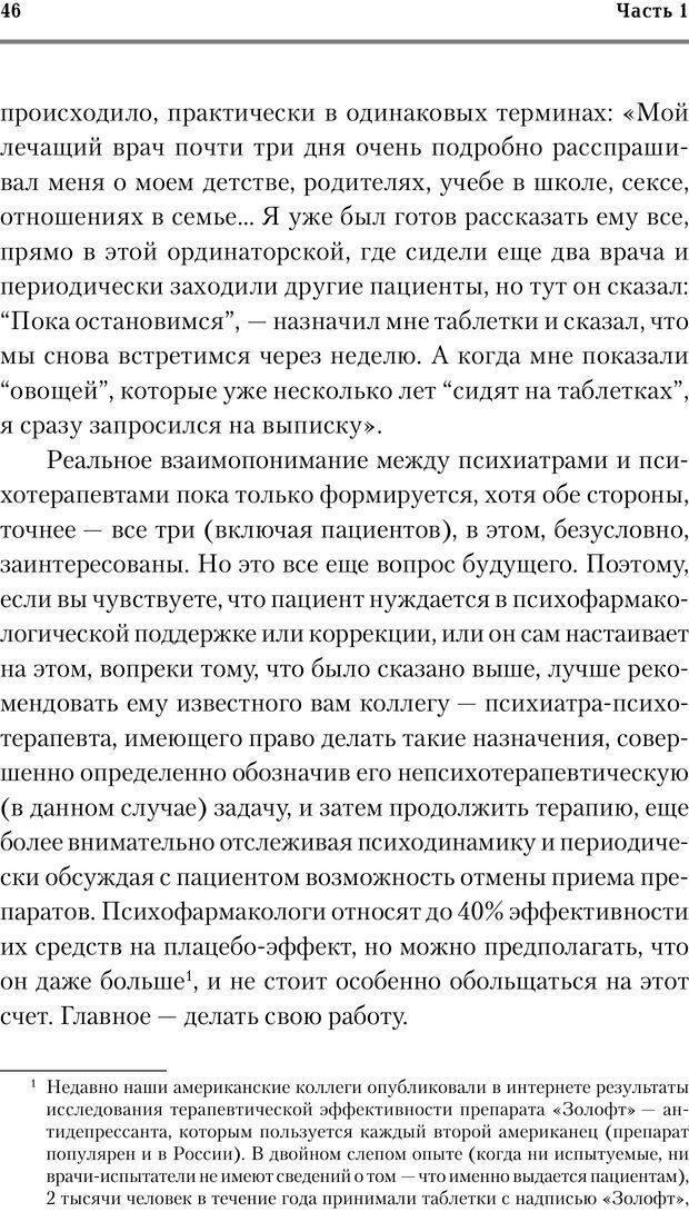 PDF. Трудности и типичные ошибки начала терапии. Решетников М. М. Страница 43. Читать онлайн