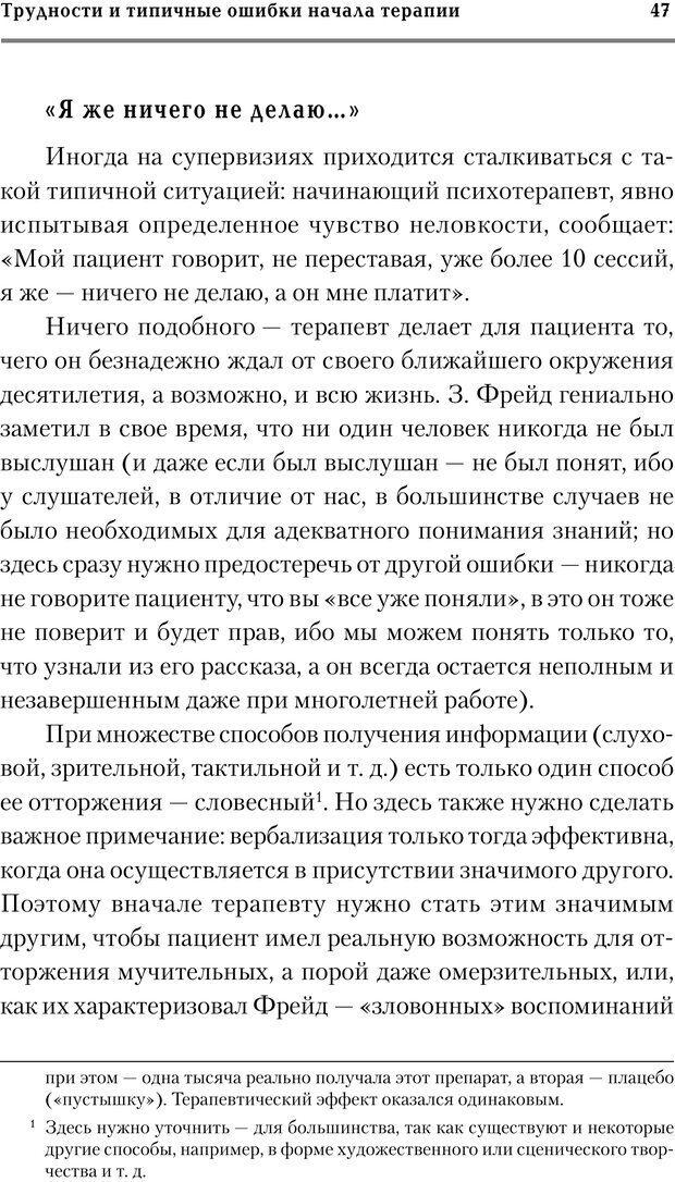 PDF. Трудности и типичные ошибки начала терапии. Решетников М. М. Страница 44. Читать онлайн
