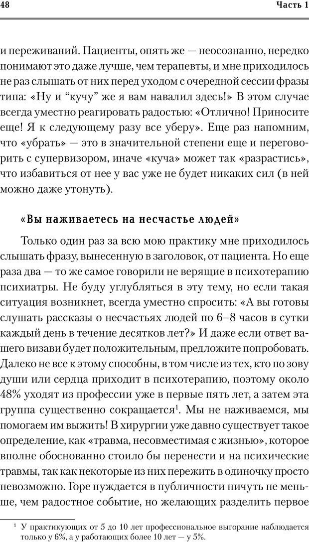 PDF. Трудности и типичные ошибки начала терапии. Решетников М. М. Страница 45. Читать онлайн