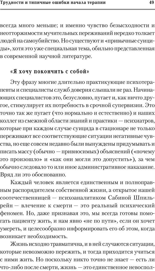 PDF. Трудности и типичные ошибки начала терапии. Решетников М. М. Страница 46. Читать онлайн
