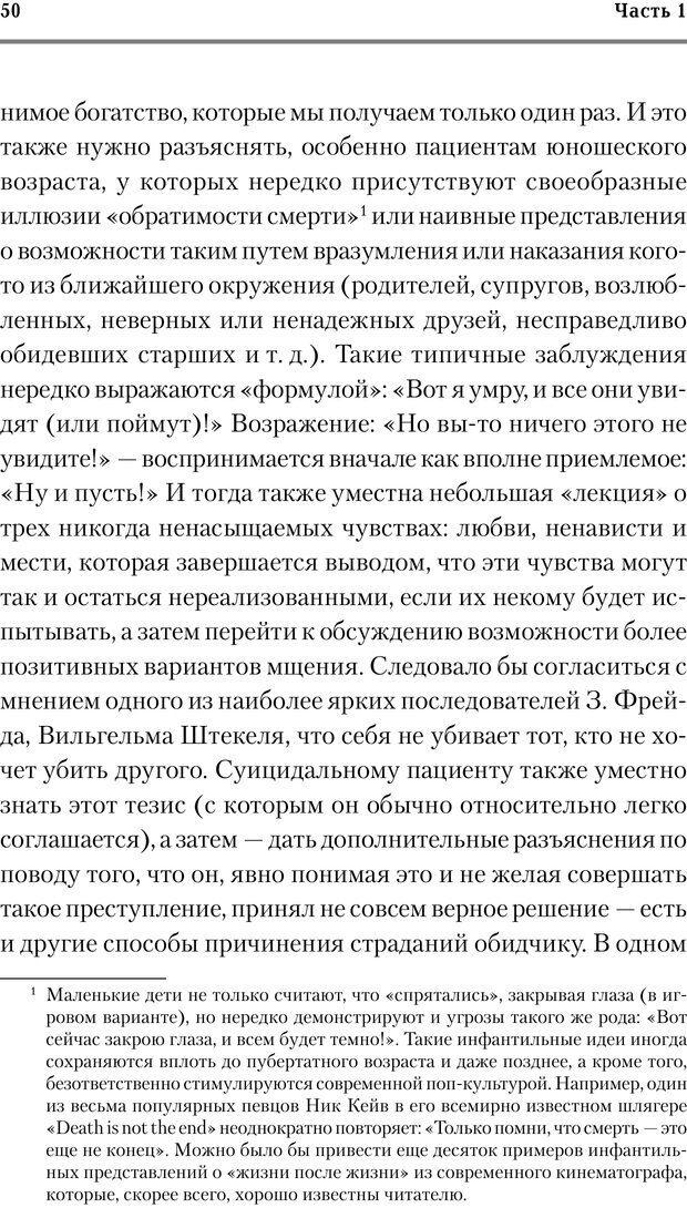 PDF. Трудности и типичные ошибки начала терапии. Решетников М. М. Страница 47. Читать онлайн