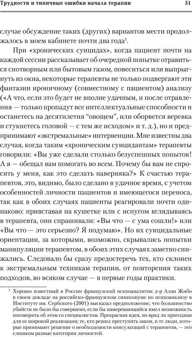 PDF. Трудности и типичные ошибки начала терапии. Решетников М. М. Страница 48. Читать онлайн