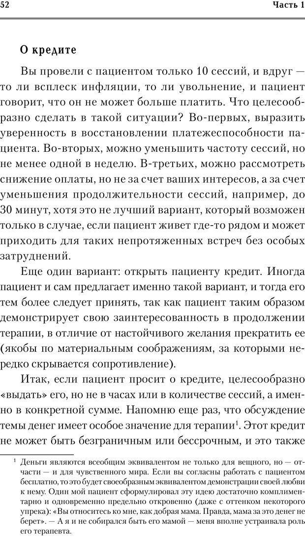 PDF. Трудности и типичные ошибки начала терапии. Решетников М. М. Страница 49. Читать онлайн
