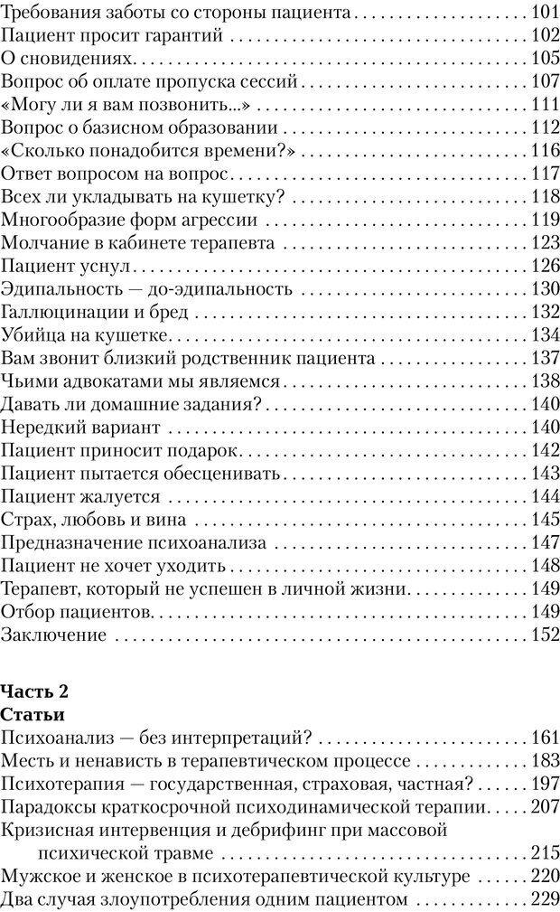 PDF. Трудности и типичные ошибки начала терапии. Решетников М. М. Страница 5. Читать онлайн