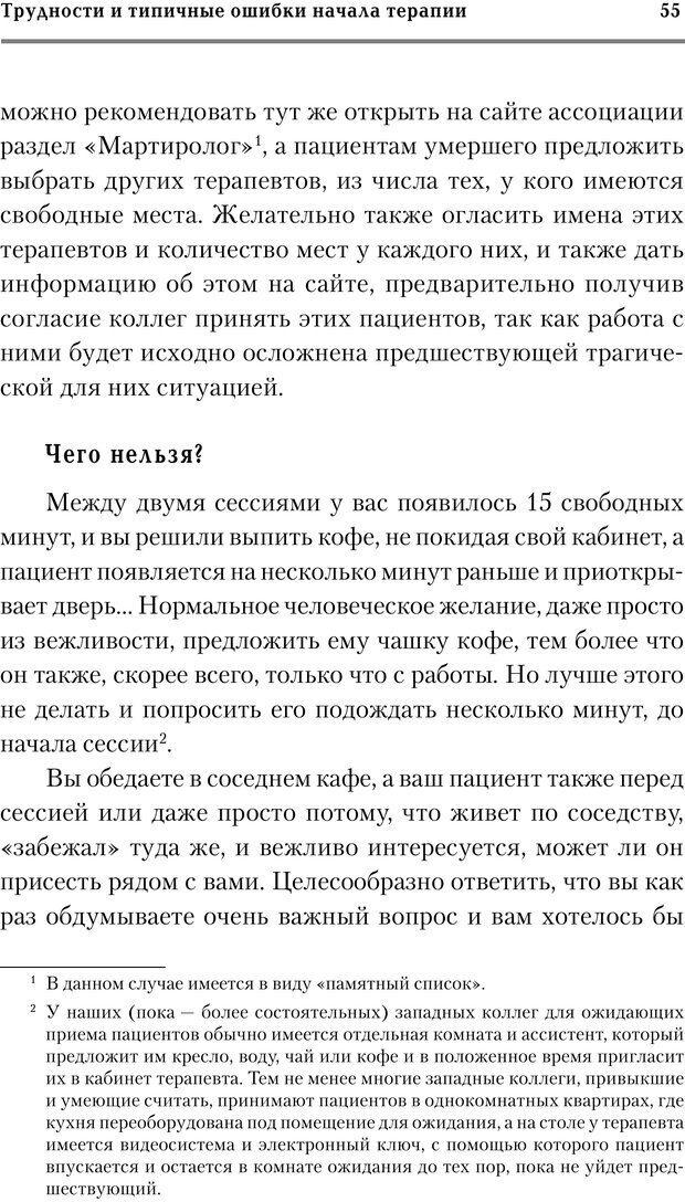PDF. Трудности и типичные ошибки начала терапии. Решетников М. М. Страница 52. Читать онлайн