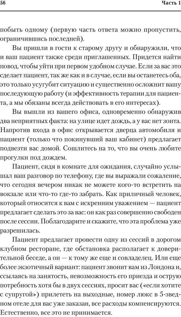 PDF. Трудности и типичные ошибки начала терапии. Решетников М. М. Страница 53. Читать онлайн