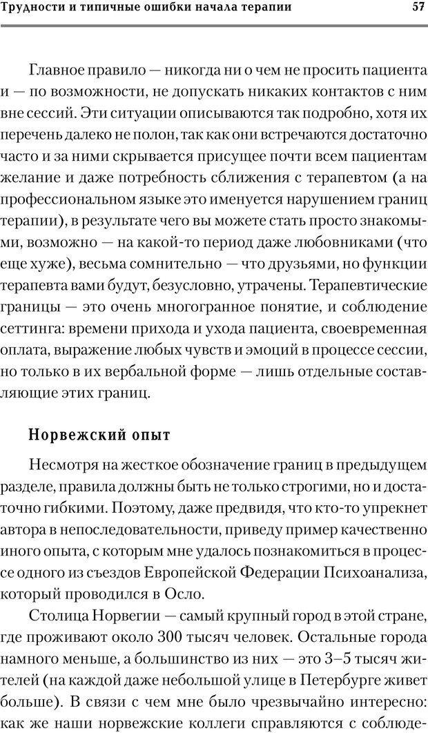 PDF. Трудности и типичные ошибки начала терапии. Решетников М. М. Страница 54. Читать онлайн