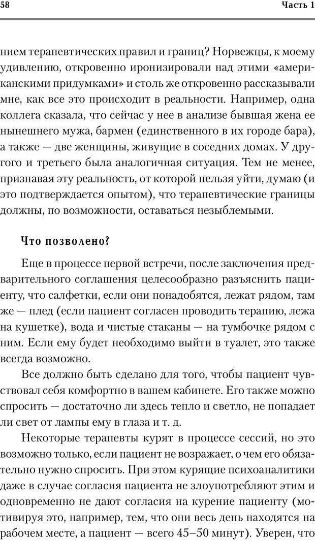 PDF. Трудности и типичные ошибки начала терапии. Решетников М. М. Страница 55. Читать онлайн