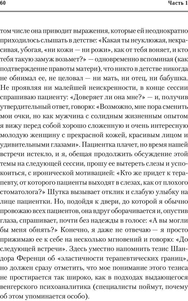PDF. Трудности и типичные ошибки начала терапии. Решетников М. М. Страница 57. Читать онлайн
