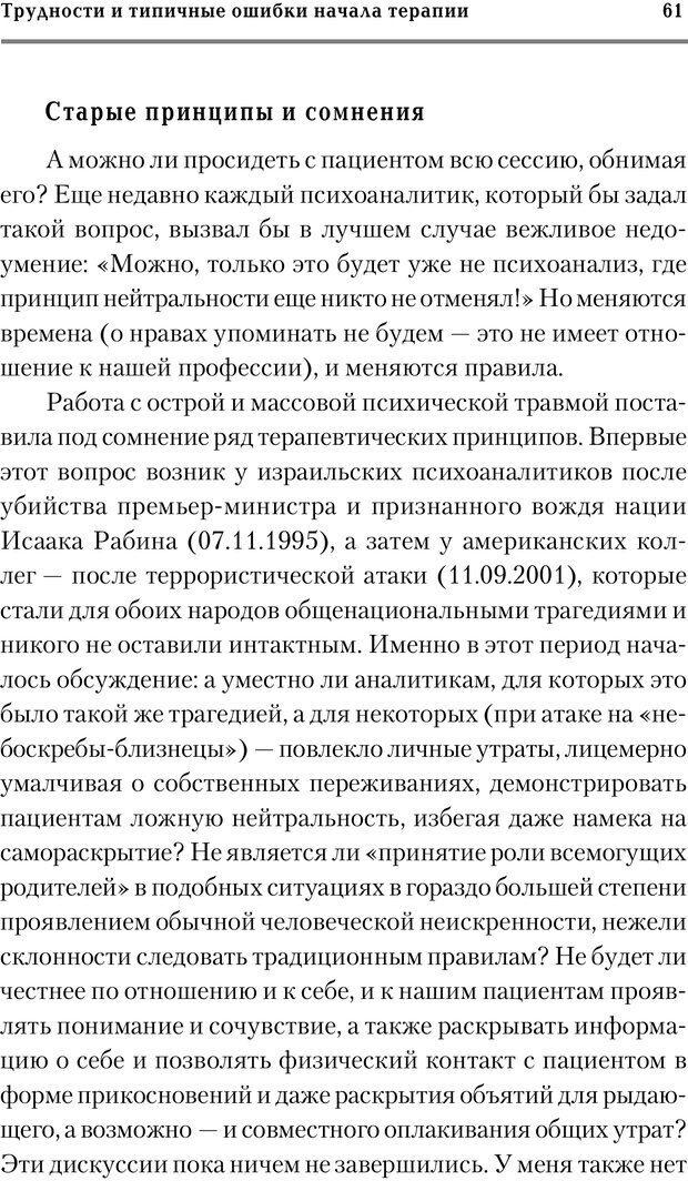 PDF. Трудности и типичные ошибки начала терапии. Решетников М. М. Страница 58. Читать онлайн