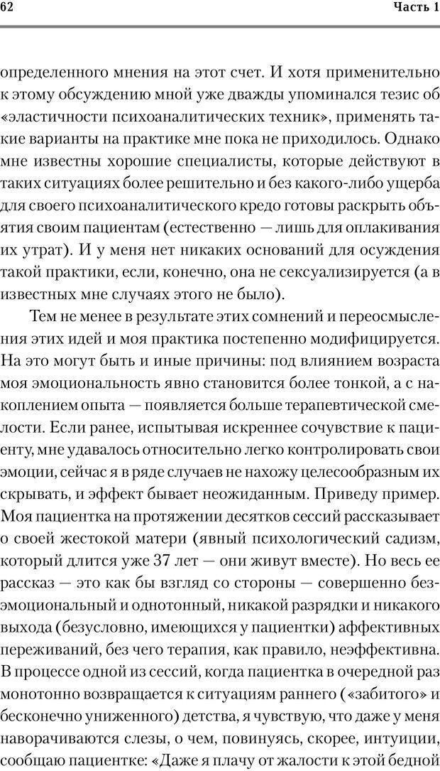 PDF. Трудности и типичные ошибки начала терапии. Решетников М. М. Страница 59. Читать онлайн