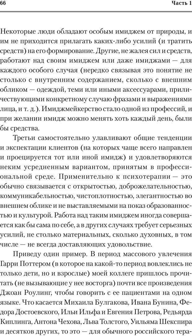 PDF. Трудности и типичные ошибки начала терапии. Решетников М. М. Страница 63. Читать онлайн