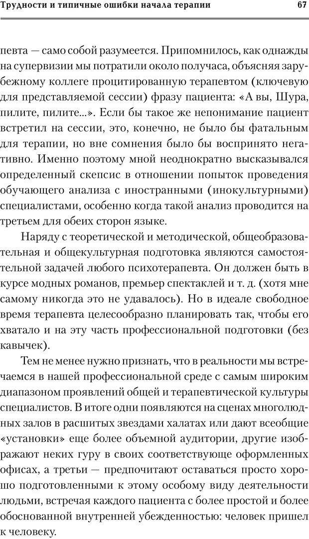 PDF. Трудности и типичные ошибки начала терапии. Решетников М. М. Страница 64. Читать онлайн