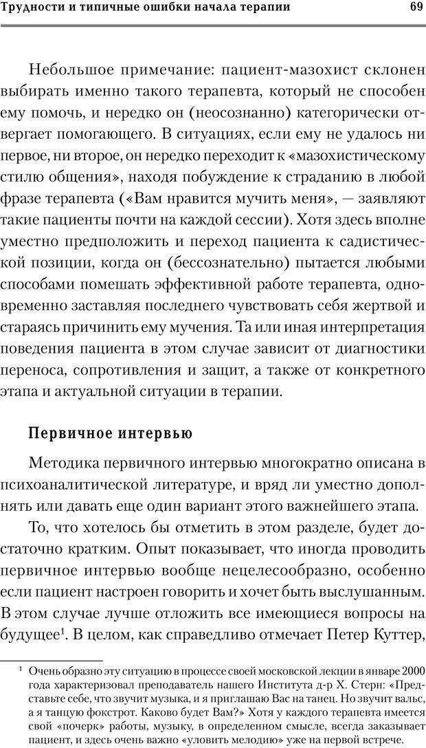 PDF. Трудности и типичные ошибки начала терапии. Решетников М. М. Страница 66. Читать онлайн